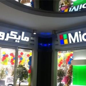 First_Microsoft_Store_opens_in_Iran_1